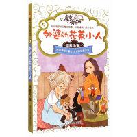 伍美珍 魔女向前冲:外婆的花茶小人