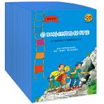 彩虹桥经典阶梯阅读・高阶系列(全30册,学龄前和学龄儿童、小学低年级、小学中年级、小学高年级阶梯式阅读)