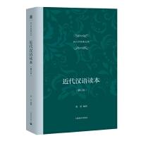 近代汉语读本(修订本)(语言学经典文丛)