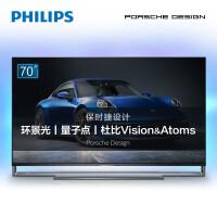 飞利浦70PD9000/T3 70英寸保时捷设计 远场语音 智慧屏 4K环景光 量子点杜比视界 6+64G 智能网络电视