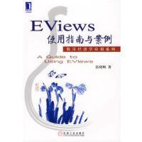 【二手旧书8成新】Eviews使用指南与案例 张晓峒 9787111207474 机械工业出版社