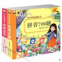 正版小学生课外书 识字700个拼音700题 云阅读彩图注音版 小学生课外阅读 童话故事书彩图书