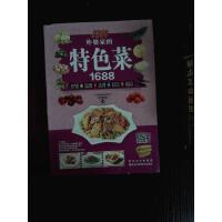 【二手旧书8成新】外婆家的特色菜 甘智荣 黑龙江科学技术 甘智 9787538888867