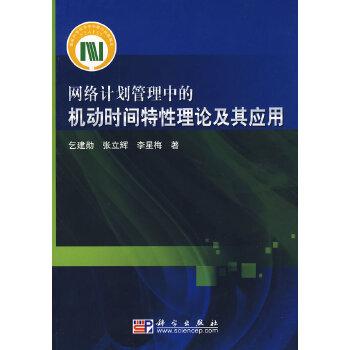 网络计划管理中的机动时间特性理论及其应用