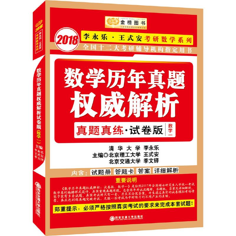 金榜图书·2018李永乐 ·王式安考研数学系列:数学历年真题权威解析:试卷版.数学一