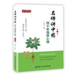名师讲中药――四十年临床心悟(第2版)