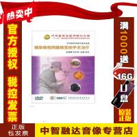 正版包票 中华眼科学操作技术全集 糖尿病视网膜病变的手术治疗DVD