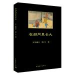 在胡同里长大(货号:M) 林海音,方砚 绘画 9787515339856 中国青年出版社书源图书专营店