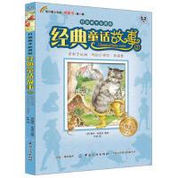正版图书 打动孩子心灵的经典童话故事 2 穿靴子的猫、阿拉丁神灯、匹诺曹 [英]雷恩・克洛克 9787518034222 中国纺织出版社
