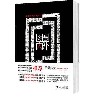 囹圄内外――中国古代监狱文化(一部描绘中国古代监狱文化的真实画卷,中国监狱史学家王明迪,中国人民大学教授张鸣推荐)