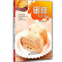 零基础学烘焙・蛋糕制作技法