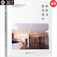 新东方室内设计 8开大版面 现代新中式风格 酒店 会所 餐厅 住宅 室内设计书籍
