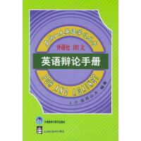 【二手旧书9成新】英语辩论手册 亚历山大,石榴楼 外语教学与研究出版社 978756