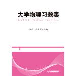 【新书店正版】大学物理习题集 罗中杰 华中科技大学出版社9787568002332