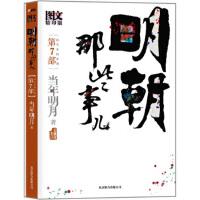 明朝那些事儿 第7部(图文版) 当年明月,李宝剑,王晓明 绘 北京联合出版公司 9787550203273 【稀缺收藏