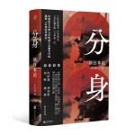 分身:新日本�