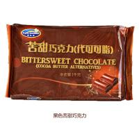 帝王花 苦甜黑巧克力块 代可可脂巧克力DIY手工 烘焙原料 1kg 包邮