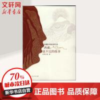 西藏:说不完的故事 万玛才旦 译