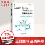 如何高效学习(中文版) 机械工业出版社