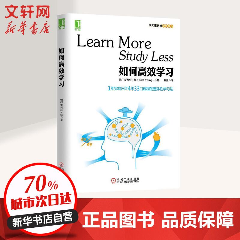 如何高效学习(中文版) 机械工业出版社 【文轩正版图书】