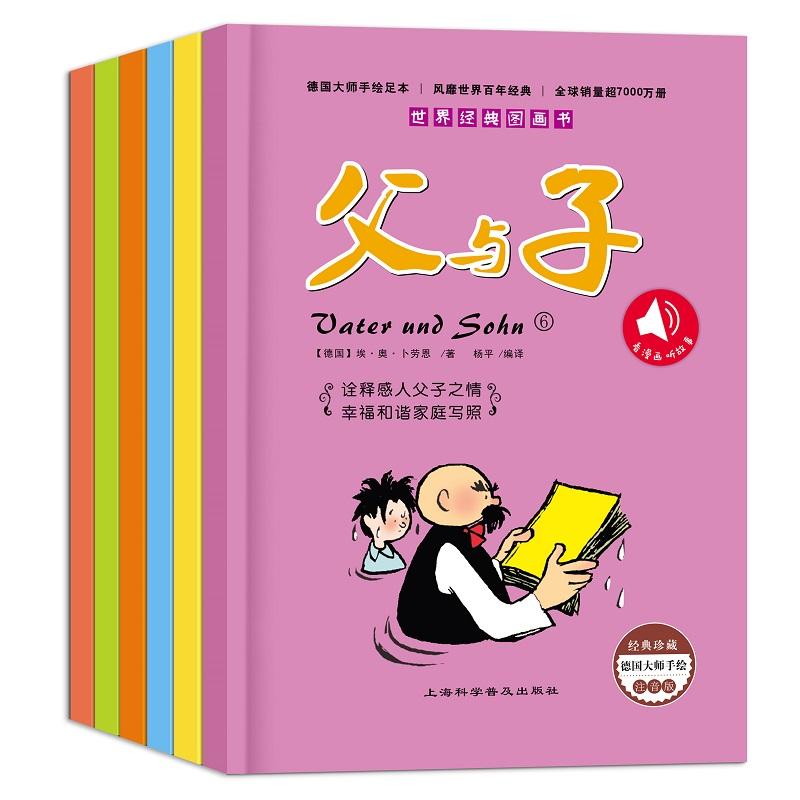父与子 世界经典图画书6册 彩图注音版儿童搞笑幽默漫画书 0-3-6岁幼儿园宝宝启蒙认知早教图画书 亲子共读睡前故事书 小学生课外阅读书籍
