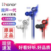 honor/荣耀魔声耳机AM15线控入耳式原装正品重低音魔音耳机10 v10 8x 华为p10安卓男女k歌手机电脑通用