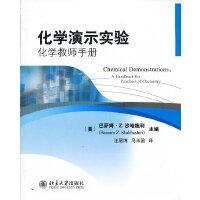 化学演示实验:化学教师手册