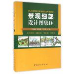 景观细部设计图集(Ⅳ小空间景观道路景观广场景观社区景观)
