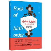 出生次序之书――看出生次序如何影响你的性格、婚姻和人际关系