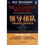 包邮 领导梯队:全面打造领导力驱动型公司(原书第2版)[图书]|8060654