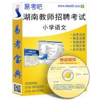 2019年湖南小学语文教师招聘考试易考宝典软件