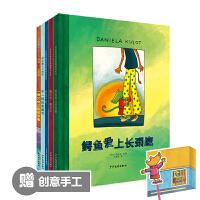 麦田精选图画书 鳄鱼爱上长颈鹿系列(5本套装)