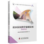 社区居民科学素质读本(融媒体版)