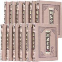 周易全书(全本皮面精装,共12册,文白对照,评注插图版)线装书局4680元