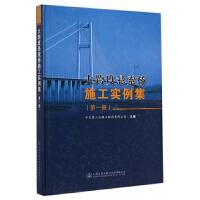 大跨度悬索桥施工实例集(1)(精)