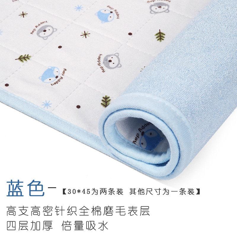 新生婴儿隔尿垫儿童大号秋冬季纯棉透气防水可洗小宝宝双面可水洗 天蓝色-四层加厚 纯棉磨毛 秋英家纺。温润如玉