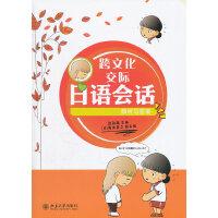 跨文化交际日语会话・解析与答案