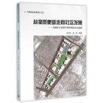 从物质更新走向社区发展――旧城社区更新中城市规划方法创新