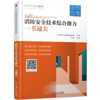 2017消防安全技术综合能力一书通关