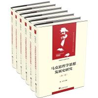 马克思哲学思想发展史研究
