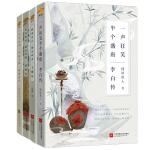 走近大诗人套装(共4册):李白传、杜甫传、王维传、陶渊明传