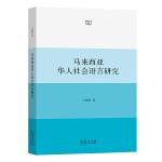 马来西亚华人社会语言研究