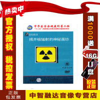 正版包票揭开核辐射的神秘面纱/DVD
