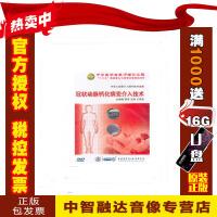 中华心血管介入操作技术全集 血流动力学监测与主动脉内球囊反搏技术 1DVD 视频光盘碟片