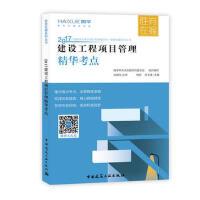 正版书籍 2017-建设工程项目管理精华考点 徐玉璞 杨宗泽 9787112206827 中国建筑工业出版社
