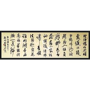 中国书法家协会理事 龙开胜《书法》JXFT089