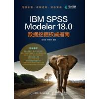 IBM SPSS Modeler 18.0数据挖掘权威指南