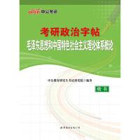中公考研政治字帖毛泽东思想和中国特色社会主义理论体系概论