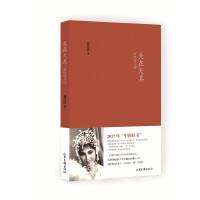 美在天真:新凤霞自述 平装版(2017中国好书)