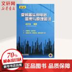 变频器实用电路图集与原理图说(第2版) 机械工业出版社